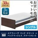 エアウィーヴ スマートベッド ベッドマットレススマート 厚さ21cm セット シングル airweave