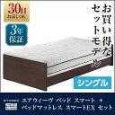 エアウィーヴ スマートベッド ベッドマットレススマートEX 厚さ27cm セット シングル airweave