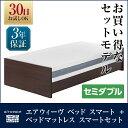 エアウィーヴ スマートベッド ベッドマットレススマート 厚さ21cm セット セミダブル airweave