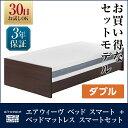 エアウィーヴ スマートベッド ベッドマットレススマート 厚さ21cm セット ダブル airweave