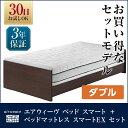 エアウィーヴ スマートベッド ベッドマットレススマートEX 厚さ27cm セット ダブル airweave