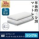 【送料無料】【30日間お試し可能】浅田真央さん愛用 洗える 高反発 マットレス シングルベッド マットレスシングル ベッド