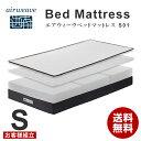 【送料無料】エアウィーヴ ベッドマットレス S01 シングル お客様組立 高反発ベッドマットレス