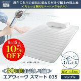 【30日間お試しいただけます】エアウィーヴ スマート 035 シングル 高反発 厚さ4.5cm マットレス/布団/マット/敷きパッド/寝具/ベッド/パッド/快眠/水洗い/洗える/腰痛/蒸れない
