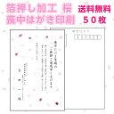 喪中はがき 印刷 50枚 送料無料 箔押し 桜 さくら 私製...