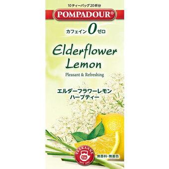 (ポンパドール)ハーブティーエルダーフラワーレモン 1.5g×10ティーバッグ「あす楽対応」