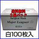 パラメディカル社 サージカルマスク メジャーリーガー 白 50枚×2個 M-101W  介護用品 使い捨てマスク マスク サージカルマスク   花粉症 アレルギー 鼻炎 インフルエンザ