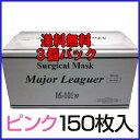 パラメディカル社 サージカルマスク メジャーリーガー ピンク 50枚×3個 M-101p (介護用品 使い捨てマスク マスク サージカルマスク 送料無料 花粉症 アレルギー 鼻炎 インフルエンザ