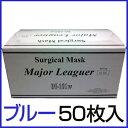 マスク 【送料無料】介護用品 パラメディカル社 サージカルマスク メジャーリーガー ブルー 50枚入 使い捨てマスク メジャーリーガーはN95より上位ランクの微粒子レスピレータのフィルターを搭載