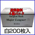 マスク 介護用品 送料無料 お得な4個パック パラメディカル社 サージカルマスク メジャーリーガー 白 50枚入 使い捨てマスク×4個 メジャーリーガーはN95より上位ランクの微粒子レスピレータフィルター搭載