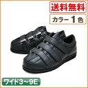 介護 靴 装具対応 ワイド3E/4E/5E/6E/7E/8E/9E