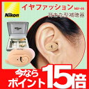 補聴器 耳あな型補聴器 送料無料 Nikon ニコン レディメイド補聴器 イヤファッション