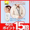 補聴器 ポケット型補聴器 ニコン Nikon 送料無料 デジタルポケット型補聴器 イヤファ