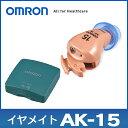 お中元 特集対象商品 オムロン 補聴器 イヤメイト デジタル AK−15 耳あな型補聴器 難