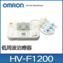 オムロン 低周波治療器 オムロン HV-F1200 (低 周波 治療 器 オムロン 家庭用 治療