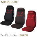 【送料無料】 マッサージ MOMiLUX 8 シートマッサー...