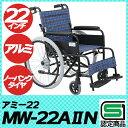 車椅子 軽量 折り畳み コンパクト MW-22A2N アミー22