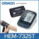 オムロン 血圧計 上腕式 HEM-7325T デジタル (健康器具 手首 血圧 計 軽量 おすすめ 人気 ランキング ギフト お祝い プレゼント 父の日 母の日 敬老の日 シルバー 老人 お父さん お母さん 子供)