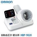 【キャッシュレス5%還元】オムロン 血圧計 自動血圧計 HBP-9020 健太郎 OMRON 業務用血圧計 (代引き不可)