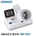 【キャッシュレス5%還元】オムロン 血圧計 自動血圧計 HBP-9021 健太郎 OMRON 業務用血圧計 (代引き不可)