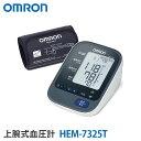 オムロン 血圧計 上腕式 HEM-7325T デジタル (健康器