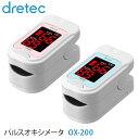 【あす楽】 パルスオキシメータ OX-200 ( パルスオキシメーター 医療機器 ドリテック dretec 血中 酸素濃度 計 )