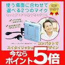 補聴器 ☆安心の補聴器メーカー☆ミミー電子 【送料無料】東芝アルカリ乾電池プレゼント