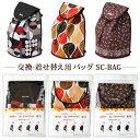 【キャッシュレス5%還元】美和商事 ショッピングカー 交換用バッグ (着せ替え用バッグ) SC-BAG ショッピングカート