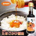 【たまごかけ醤油200ml×6本セット】徳島県産 この醤油、絶対ハマります!ポイント2倍♪しかも 送料無料!!