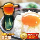 【お試し!たまごかけ御飯❤大好きセット】(生卵15個+破損保証5個)この卵、絶対ハマります!すでに10万セット以上販売!徳島県産 朝採り 産みたて 農場直送!しかも 送料無料!