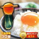 この卵、絶対ハマります!すでに10万セット以上販売!!楽天ラ...