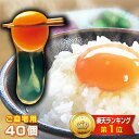 この卵、絶対ハマります!!すでに10万セット以上販売!楽天ランキング6部門★第1位★徳島県産【ご自宅...