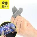 指サック 荒野行動 ゲーム用 スマホゲーム 耐久性 指カバー 手汗対策 銀繊維 高感度 操作性アップ 4個セット 親指 保護 超薄型 指カバー コントローラー 通気性