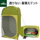 テント 着替えテント 中が見えない プライベートテント 小型 1人用 サンシェード 日よけ 簡易テント 簡単 海 ビーチ プール 公園 アウトドア 軽量 210cm キャンプ 防災 アウトドア 収納バッグ付き