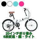 折りたたみ 自転車 20インチ カギ ライト シマノ 6段変速 ブラック ホワイト ブルー ピンク
