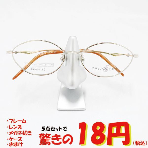 [MZ]【18円メガネセット】【CM4017(サ...の商品画像