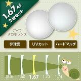 【】屈折率1.67AS 超薄型非球面レンズオススメグレードアップレンズ【メガネフレーム同時購入限定価格】※レンズのみのご購入はできません。レビューを書いてオマケをゲット♪