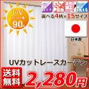 【全サイズ1,980円】【UVカット率90%以上】昼も夜も見えにくいUVカットミラーレースカーテン『 UVプロテクション 』…