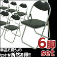 パイプイス 送料無料パイプ椅子 会議椅子 事務椅子パイプ会議イス 6脚セット『 FB-030 』【IT】【tm】サイズ:約45×47×79.5cmコード:(#9837565x6)パイプ椅子 会議椅子 椅子 イス 折りたたみ 折り畳み