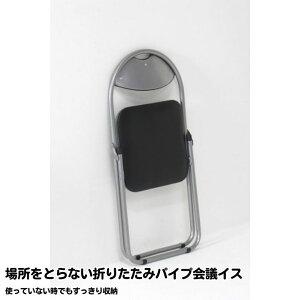 パイプイス送料無料パイプ椅子会議椅子事務椅子パイプ会議イス6脚セット『FB-030』【IT】【tm】サイズ:約45×47×79.5cmコード:(#9837565x6)パイプ椅子会議椅子椅子イス折りたたみ折り畳み