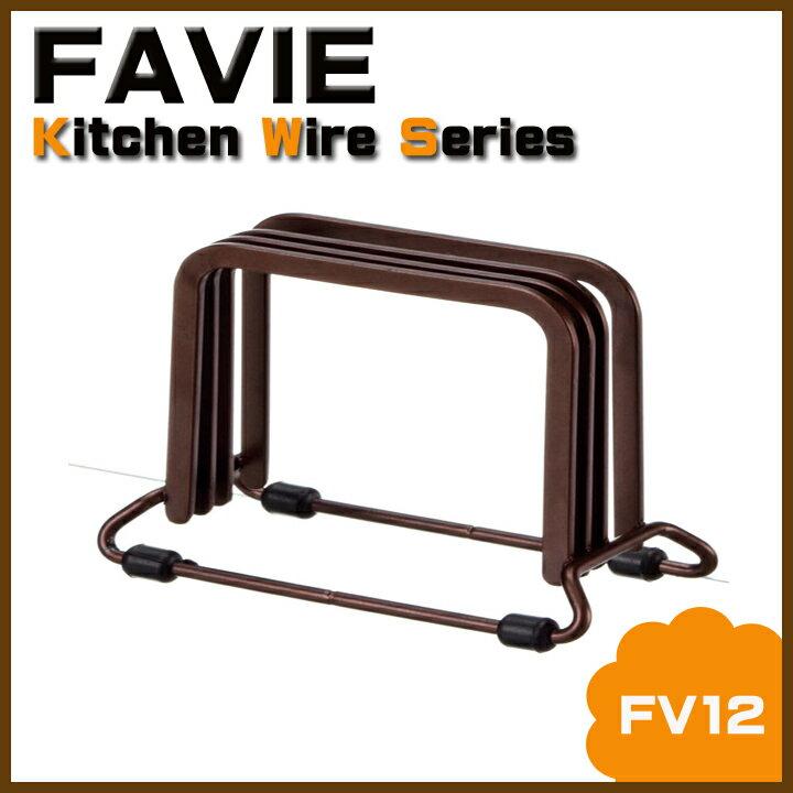 【天馬FAVIE】まな板 スタンド 収納シートまな板スタンド「 FV12 」【IT】(#9803583)まな板スタンド まな板ラック まな板立て まな板たて まな板収納 シンプル ファビエ