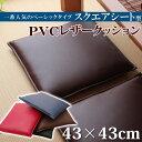 PVCソフトレザーシートクッション「 グレイス 」【IT】約43×43cm カラー:ブラック/レッド/ブラウンPVCレザークッション 合皮クッション シートクッ...