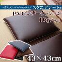 クッション 【16枚セット】PVCソフトレザー シートクッシ...