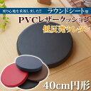 PVCソフトレザー低反発円形クッション「 グレイス 」【IT...
