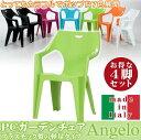 ガーデンチェア 4脚セットPCチェア 「アンジェロ 4脚セット」【IT】580×540×800mm 全7色屋外用チェア アウトドア チェア 椅子 ビアガーデン