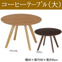 コーヒーテーブル木製 ティーテーブル 座卓 ローテーブル センターテーブル タモ材 パイン材