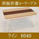 ローテーブル 折りたたみ 座卓 センターテーブル ウォールナット アッシュ 突き板