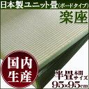 日本製置き畳 正方形 95×95cmユニット畳 「楽座」(ボードタイプ) 1枚サイズ:約95×95cm(#8305509)い草 畳 タタミ 和室 半畳 本間 大...