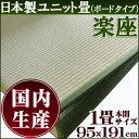 日本製置き畳 長方形 95×191cmユニット畳 「楽座」(ボードタイプ) 1枚サイズ:約95×191cm(#8305599)い草 畳 タタミ 和室 1畳 本間 大きめ フローリング畳 滑り止め 軽量畳【受注生産】