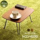折れ脚 ローテーブル 40cm幅「 トロン 4030 」約400×300×210mmダークブラウン、ミドルブラウンテーブル ちゃぶ台 リビング 居間 一人暮らし 新生活 サブ テーブル 40cm幅
